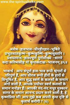 Radha Krishna Quotes, Radha Krishna Pictures, Lord Krishna Images, Krishna Radha, Krishna Flute, Krishna Lila, Krishna Bhajan, Lyrics Meaning, Morning Mantra