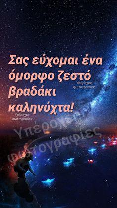 Good Night, Movie Posters, Decor, Nighty Night, Decoration, Film Poster, Decorating, Good Night Wishes, Billboard