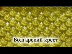 The band through the rays. The Bulgarian cross // Надежда Каширина Hand Embroidery Patterns Flowers, Simple Embroidery, Crochet Stitches Patterns, Knitting Stitches, Stitch Patterns, Knitting Patterns, Knitting Videos, Crochet Videos, Vogue Knitting
