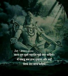 Matsya💕 Rudra Shiva, Mahakal Shiva, Lord Shiva, Shiv Ji, Om Namah Shivay, Lord Mahadev, Shiva Wallpaper, Motivational Thoughts, Festival Decorations