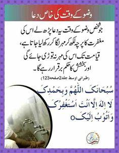 Duaa Islam, Islam Hadith, Allah Islam, Islam Quran, Quran Pak, Hadith Quotes, Muslim Quotes, Qoutes, Islamic Phrases