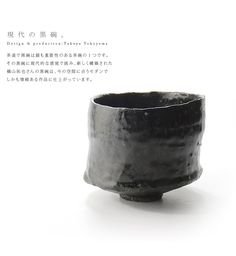 "Black bol écrivain ""Takuya Yokoyama"" Ceramic Planters, Ceramic Bowls, Ceramic Art, Pottery Bowls, Ceramic Pottery, Hand Thrown Pottery, Japanese Tea Ceremony, Chawan, Japanese Ceramics"