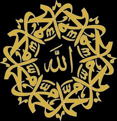 38 Gambar Allah Terbaik Seni Kaligrafi Kaligrafi Islam Dan