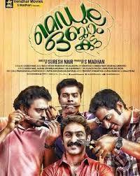 Watch Full Movie Online: Medulla Oblongata (2014) Watch Malayalam Full Movie online