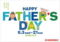 """HAPPY FATHERS DAY"" お父さんをドキドキさせたい。 父の日フェア  玉川高島屋S・C"