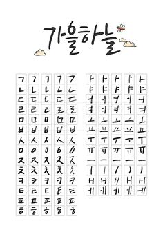 가을 캘리그라피 조합2 (GIONE) Korean Handwriting, Handwriting Alphabet, Alphabet Writing, Korean Letters, Korean Alphabet, Korean Words Learning, Korean Language Learning, Hangul Alphabet, Different Writing Styles
