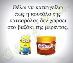 Very Funny Images, Funny Photos, Minion Jokes, Minions, Funny Greek Quotes, Bring Me To Life, Funny Cartoons, Laugh Out Loud, Picture Quotes