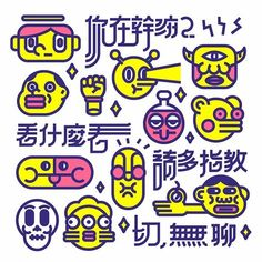 What are you doing now? on Behance Flat Illustration, Graphic Design Illustration, Digital Illustration, Photographie Street Art, Font Design, Pattern Design, Isometric Design, Chinese Typography, Japanese Graphic Design