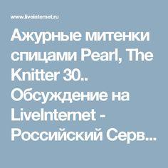 Ажурные митенки спицами Pearl, The Knitter 30.. Обсуждение на LiveInternet - Российский Сервис Онлайн-Дневников