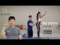 (진짜 효과있는)스쿼트 자세 올바르게 하는법 - YouTube Squats, Channel, Exercise, Videos, Health, Youtube, Ejercicio, Health Care, Squat