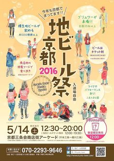 地ビール祭京都2016(@kyoto_beer)さん   Twitter