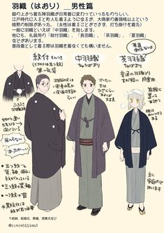 埋め込み画像 Manga Clothes, Drawing Clothes, Japanese Costume, Japanese Kimono, Male Kimono, Yukata Kimono, Manga Tutorial, Fashion In, Art Costume