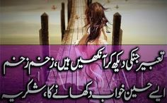 Lovely Poetry, Roman Urdu poetry for Lovers, Roman Urdu Love Poetry: Taabeer jin ke daikh kar