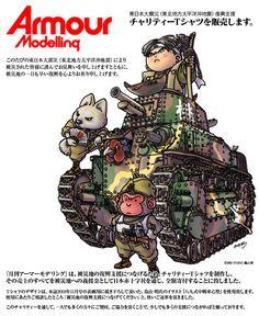 鳥山 明×Armour Modelling 東日本大震災復興支援チャリティーTシャツの画像 | Life After RIDE