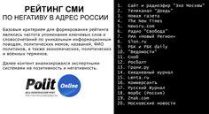ПОЛУЧАЙТЕ  ПРАВДИВУЮ  ИНФОРМАЦИЮ !  УКРЕПЛЯЙТЕ  ПАТРИОТИЗМ http://referendumrusnod.ru/      http://www.politonline.ru/comments/15966.html