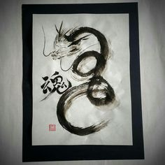 Mitsuru Nagata, Original Japanese Calligraphy and Sumi-e Art par NagatayaKyoto Tree Wall Painting, Sumi E Painting, Chinese Painting, Painting Tattoo, Japanese Calligraphy, Calligraphy Art, Chinese Brush, Chinese Art, Brush Tattoo