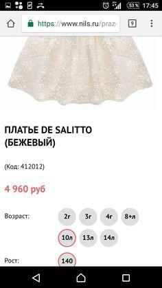 7028fe30061c2b0 выпускное платье: лучшие изображения (9) | Girls dresses, Fashion ...