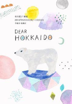 6/5-15 手紙舎 札幌店にて個展『DEAR HOKKAIDO』を開催いたします!