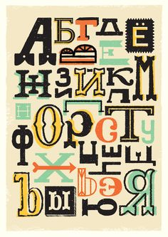 We Love Typography: Russian Alphabet poster by Olga Vasik Typography Love, Typography Letters, Graphic Design Typography, Lettering Design, Typography Inspiration, Design Inspiration, Eslava, Russian Alphabet, Illustrator