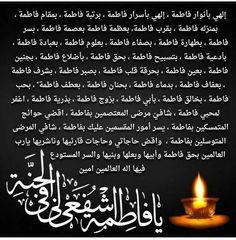 اللهم صل على فاطمة وابيها وبعلها وبنيها والسر المستودع فيها بعدد ما احاط به علمك