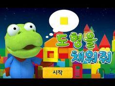[HD] 크롱과 도형 맞추기 with Pororo宝露露,Popolo, Пороро, ポロロ,เกาหลี