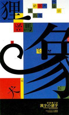 Japanese Typography: Image of Kanji. Katsuichi Ito. 1986 - Gurafiku: Japanese Graphic Design