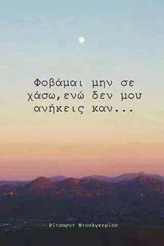 Φοβαμαι μη σε χασω Greek Love Quotes, Funny Greek Quotes, New Quotes, Mood Quotes, Life Quotes, Greece Quotes, Graffiti Quotes, Serious Quotes, Greek Words