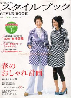 giftjap.info - Интернет-магазин | Japanese book and magazine handicrafts - MRS STYLE BOOK 3-2007