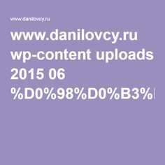 www.danilovcy.ru wp-content uploads 2015 06 %D0%98%D0%B3%D1%80%D1%8B-%D1%81-%D0%B4%D0%B5%D1%82%D1%8C%D0%BC%D0%B8.-%D0%9B%D0%98%D0%9A.-%D1%87%D0%B0%D1%81%D1%82%D1%8C-1..pdf