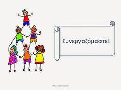 Πάω Α' και μ'αρέσει: Οι κανόνες της τάξης μας! Class Rules, Greek Language, Diy And Crafts, Teaching, Writing, Education, School, Blog, Greek