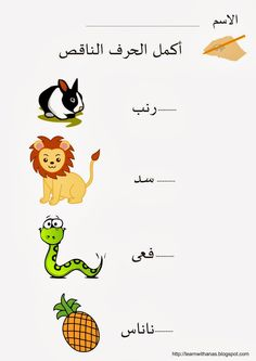 روضة العلم للاطفال: مراجعة حروف الهجاء