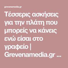 Τέσσερις ασκήσεις για την πλάτη που μπορείς να κάνεις ενώ είσαι στο γραφείο | Grevenamedia.gr - 24 ώρες Τοπικές ειδήσεις Δυτ Μακεδονίας