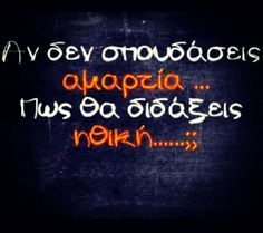 Image about greek quotes in greek post by Theognosia The Words, Some Quotes, Quotes To Live By, Life Thoughts, Greek Quotes, Inspire Me, Favorite Quotes, Lyrics, Inspirational Quotes