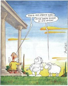 "The cartoon says "" How come you came here?"", the sheep answers ""He brought me and I him"" Funny Greek Quotes, Have A Laugh, Funny Pictures, Family Guy, Jokes, Shit Happens, Cartoon, Humor, Comics"