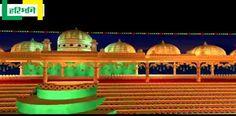 11 से 13 मार्च तक चलने वाले इस आयोजन में कुल 25 करोड़ रुपए खर्च होंगे। http://www.haribhoomi.com/news/state/delhi/world-cultural-festival-made-record/38581.html