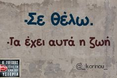 LiFO Boy Quotes, Funny Quotes, Funny Me, Hilarious, Funny Stuff, Greek Quotes, Funny Clips, Story Of My Life, True Words