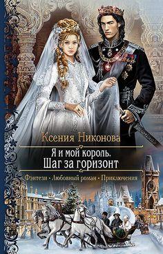 """Ксения Никонова, """"Я и мой король. Шаг за горизонт"""" #никонова #яимойкороль…"""