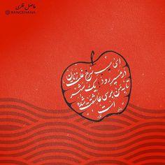 فاضل نظری ● #فاضل_نظری  ای سیب سرخ غلت زنان در مسیر رود یک شهر تا به من برسی…