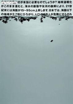 Japanese Poster. Global Warming. Shinmura Norito. 2006