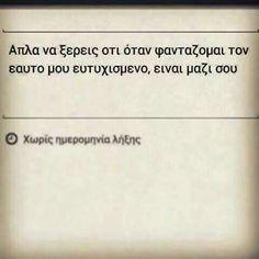 Μονο Greek Love Quotes, Love Quotes For Him, Life Thoughts, Thoughts And Feelings, Cool Words, Wise Words, Book Quotes, Life Quotes, Hurt Quotes