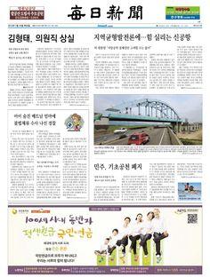 2013년 7월 25일 목요일 매일신문 1면