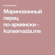 Маринованный перец по-армянски - konservazia.me