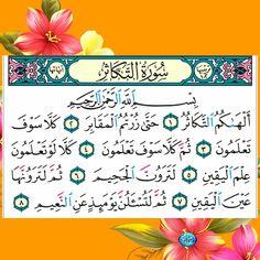 سورة التكاثر Surah Al Quran, Pure Happiness, Islamic Phrases, Quran Verses, Alhamdulillah, Allah, Bullet Journal, Pure Products, Learning