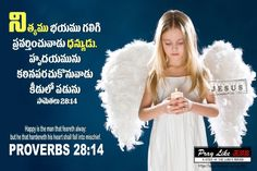 Lord promise Telugu wallpapers free