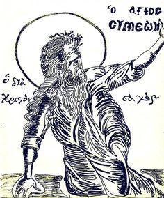 Agios Symeon - Saint Simeon the fool for Chris