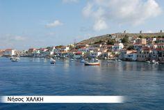 Προορισμός: Νήσος Χάλκη   Destination; Chalki Island www.houlis.gr/naut
