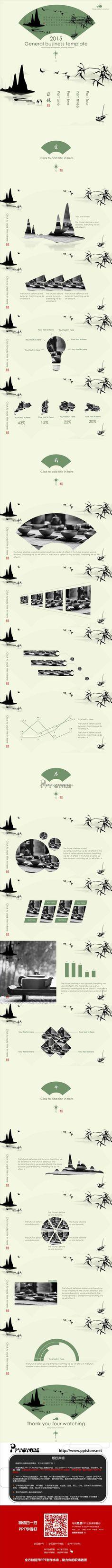 宅寂系列6:国际范山水扇面中国风大气提案...