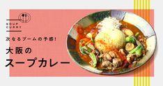 じわじわ人気が高まっている大阪のスープカレーをご紹介!個性あふれるスパイスと、多彩な具材が溶け合う逸品をピックアップしました。 Map Design, Food Design, Banner Design, Layout Design, Web Panel, Curry Soup, Serving Bowls, Household, Page Layout