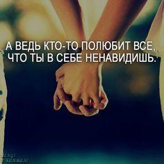 #нежность #любовь #отношения #брак #романтика #мотивация #правильныеслова…