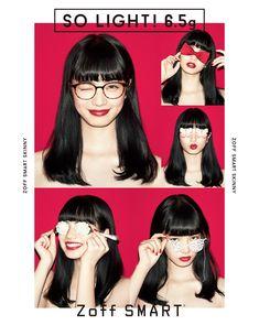 Zoff SMART(ゾフ・スマート) | メガネ通販のZoff[ゾフ]オンラインストア【眼鏡・めがねブランド】 Creative Photography, Portrait Photography, Fashion Photography, Aesthetic People, Aesthetic Girl, Japanese Graphic Design, Graphic Design Art, Nana Komatsu Fashion, Japanese Model